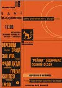 Rейвах у Тернополі (16.10.2004)