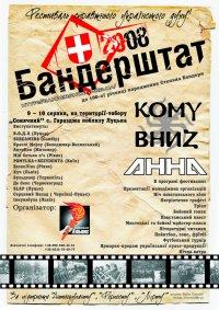 Фестиваль української альтернативної музики Бандерштат-2008